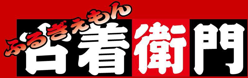 古着衛門のブログ/Blog