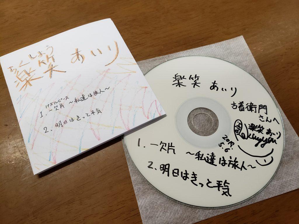 楽笑あいり お試しCD(2曲)