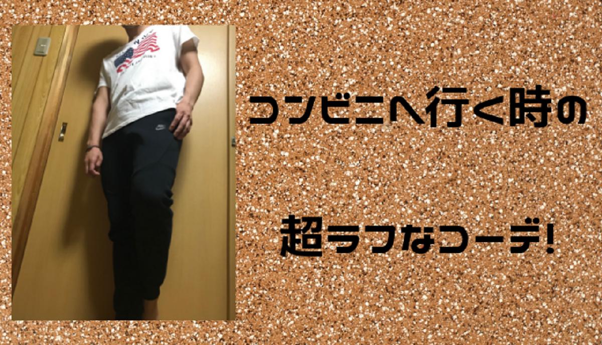 Tシャツ ラフコーデ