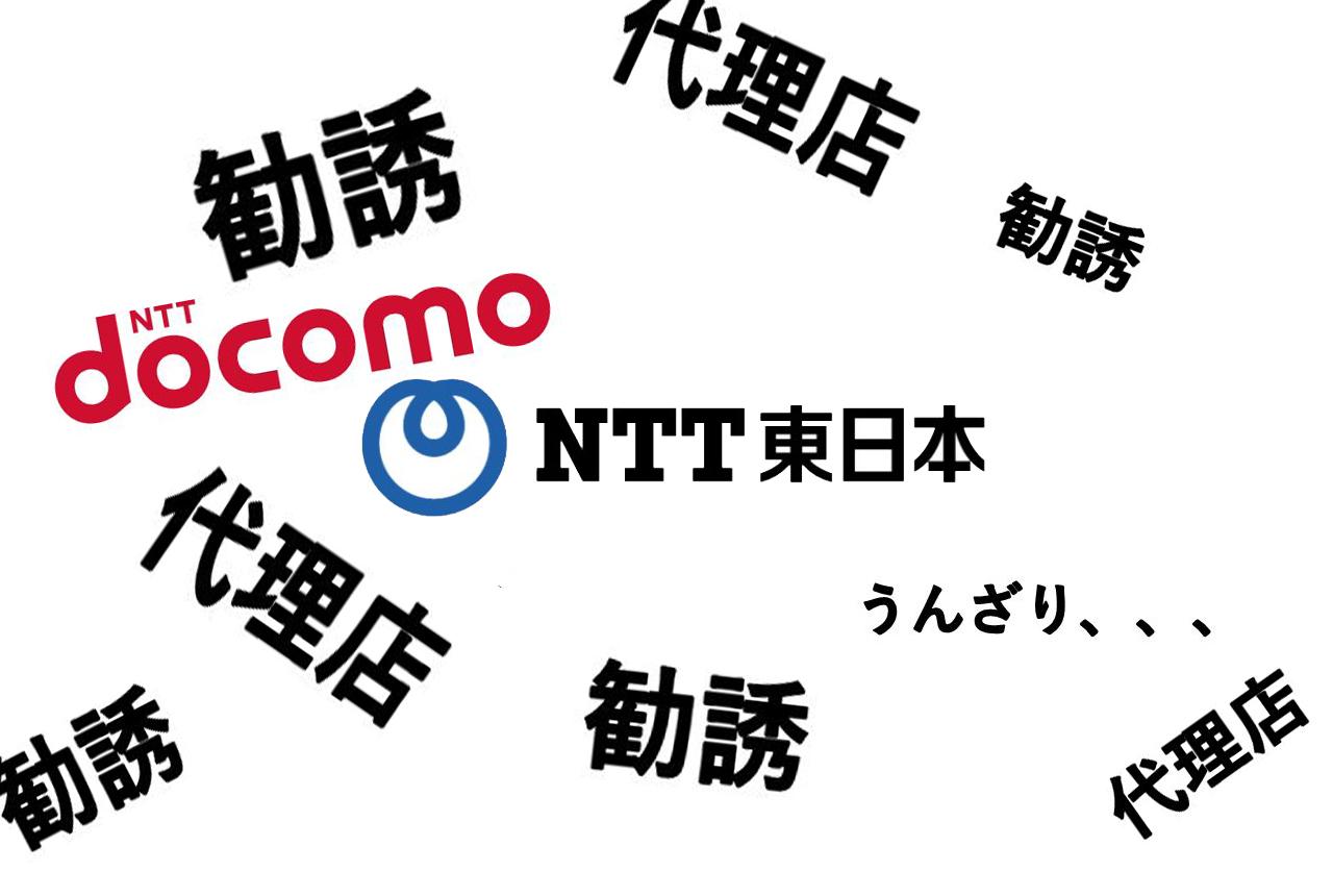 NTTの勧誘を停止する方法