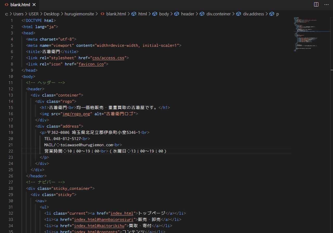 古着衛門 HTML